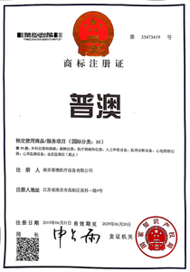 荣誉资质 商标证书
